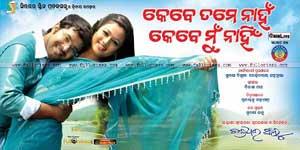 Odia film in 2012