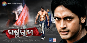 odia film 2012