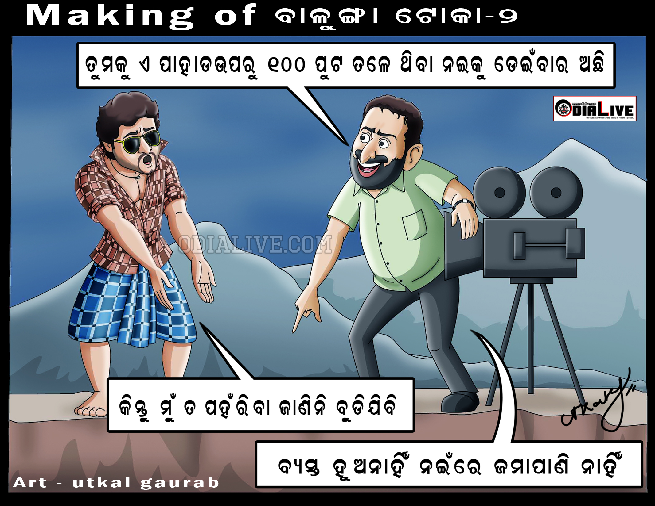 utkal-gaurab-best-cartoons