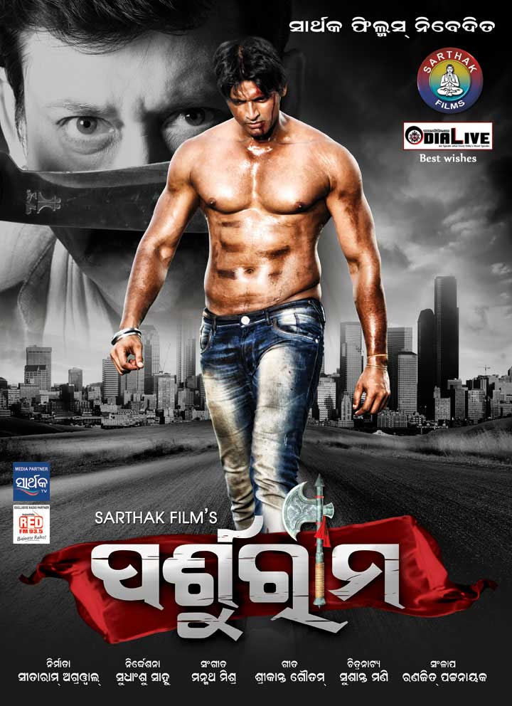 odia-film-Parshuram released