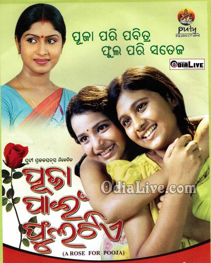 Best oriya film
