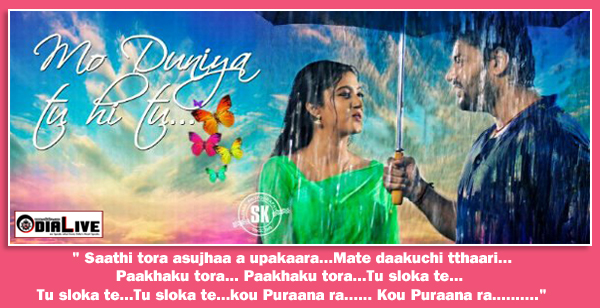 Mo-Duniya-Tu-hi-Tu-wallpapers-songs-trailers-videos-gossips