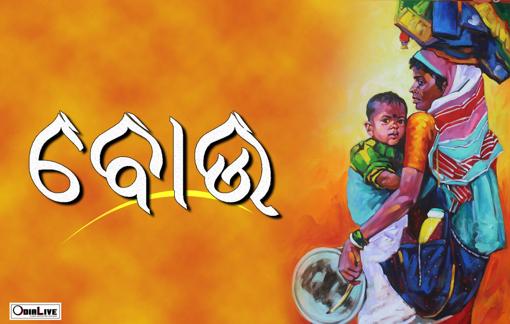odia-mothers-day-wish