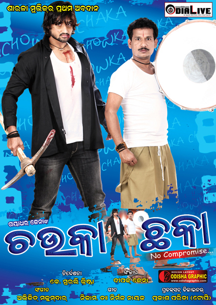 new odia film released 2013