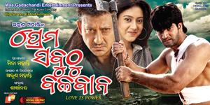 Prema-subuthu-balaban-odia-film