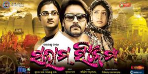 Salaam-Cinema-odia-film