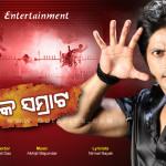 arindam movies