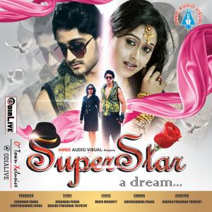 Superstar Odia film