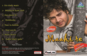 Maadhav the Odia Singer