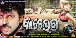 bachelor film audio release