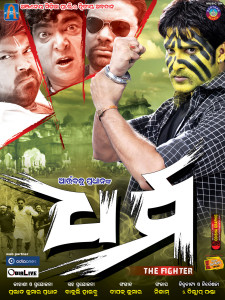 Odia Film Dharma Wallpapers (2)