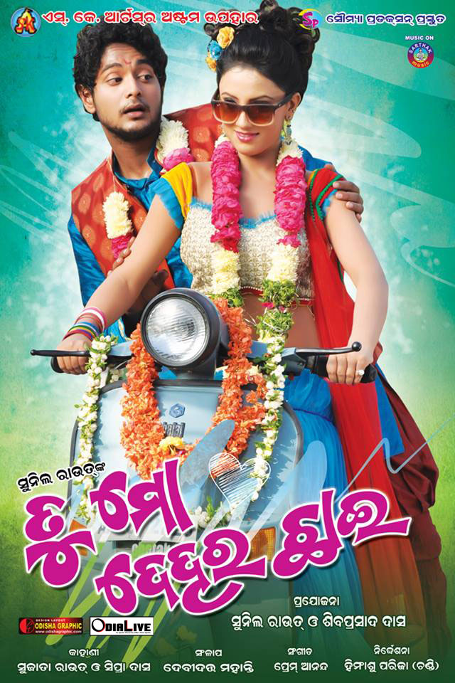 Riya and amlan odia film