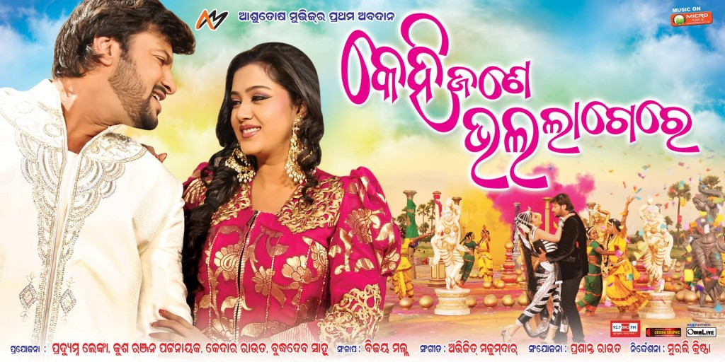 Kehi Jane Bhala Lage re Odia Film wallpapers (10)
