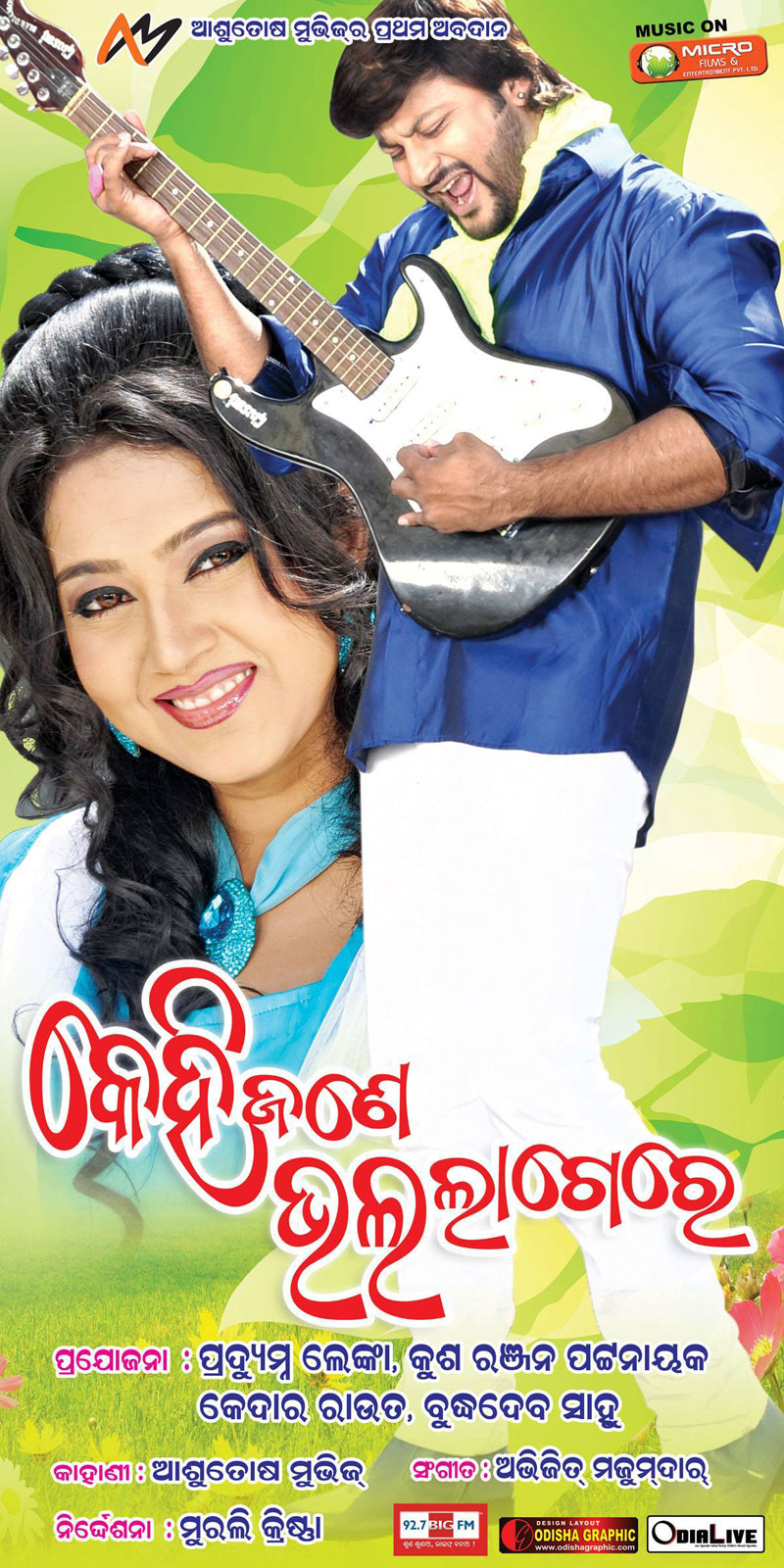Kehi Jane Bhala Lagere Audio Release | Odia Film in 2013 ...