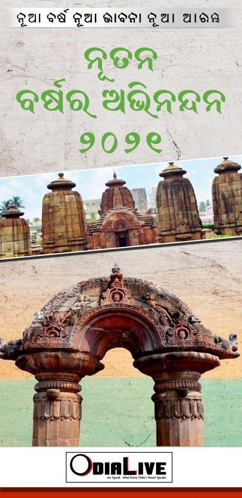 new-year-mobile-greetings-odia