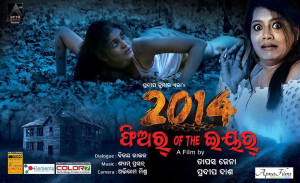 2014-Fear-of-the-Year-Odia-Film---Apna-Films