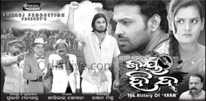 Jai-Hind-Odia-Film-2014