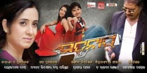 Kidnap odia film 2014