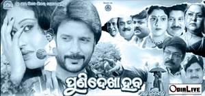 Puni-Dekha-Heba-ara-janama-re-odia-film