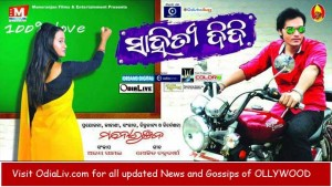Sahitya-Didi--odia-film-wallpapers---OdiaLive
