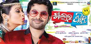 Smile-please-odia-film