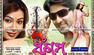 sANGAM-odia-film-released