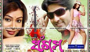 sANGAM-odia-film-released