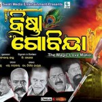 latest odia films