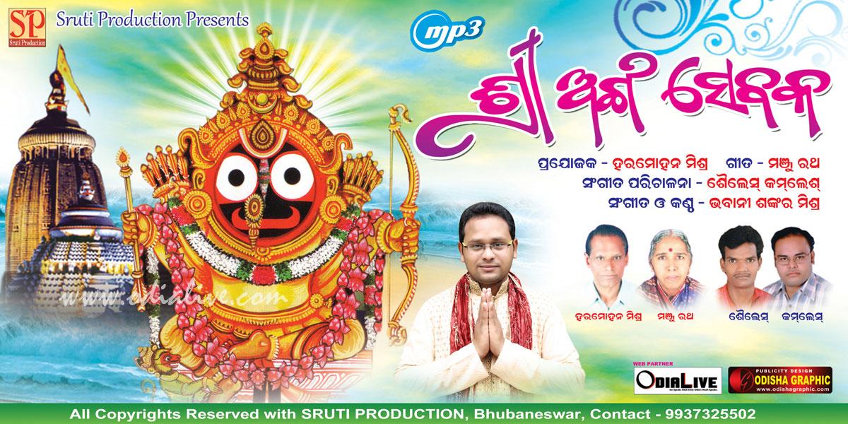 lord jagannath Bhajan for ratha yatra
