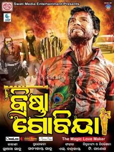 new oriya film posters