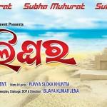 latest oriya film news