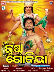 Krishna-Govinda-Odia-Film-new-poster-1----Odialive