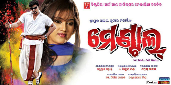 Mental-Odia-Film-2014