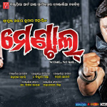 odia-movie-posters