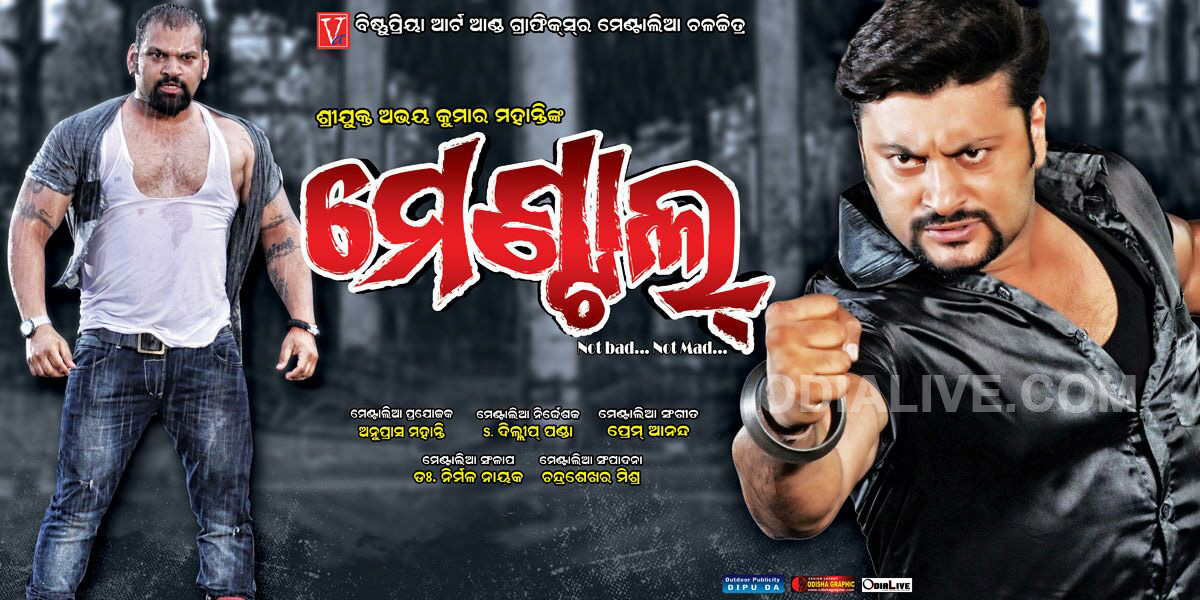 odia movie baby ringtone download