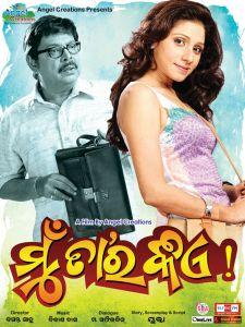 Mu tara Kiye Odia Film Posters  (4)