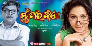 odia film releasing in karthik puja