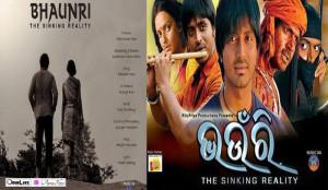 bhauri-odia-film-release-date