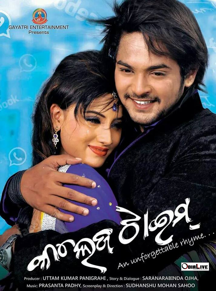 college-time-odia-film-posters