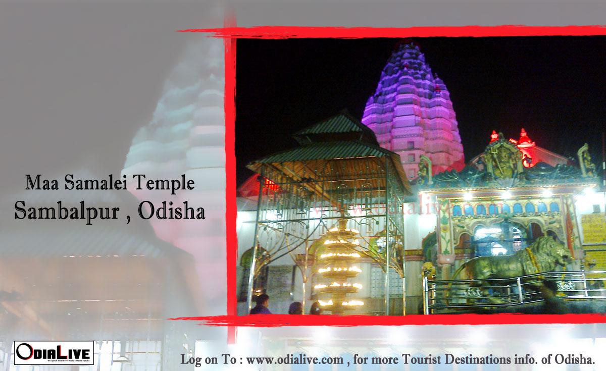 samalei-temple-sambalpur-odisha