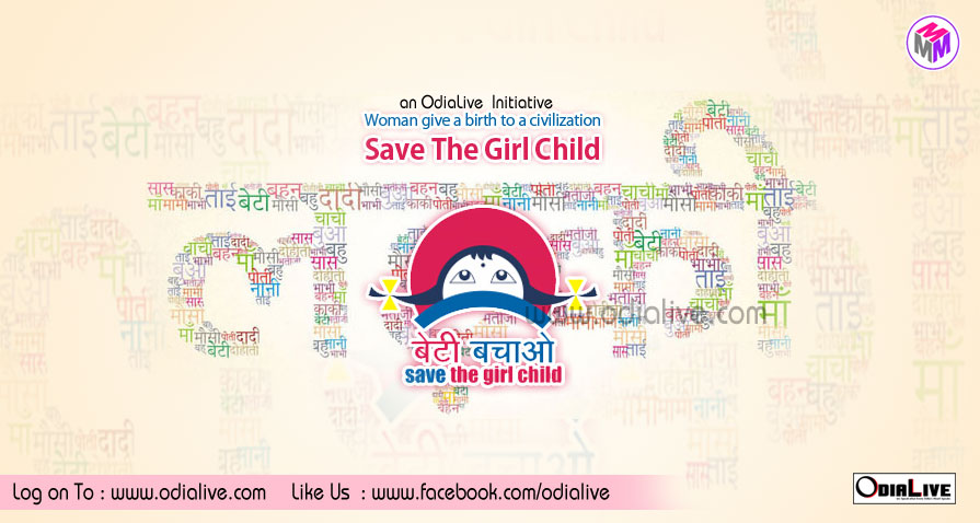poem on save girl child Save girl child beti bachao movement by dr sudha kankaria.