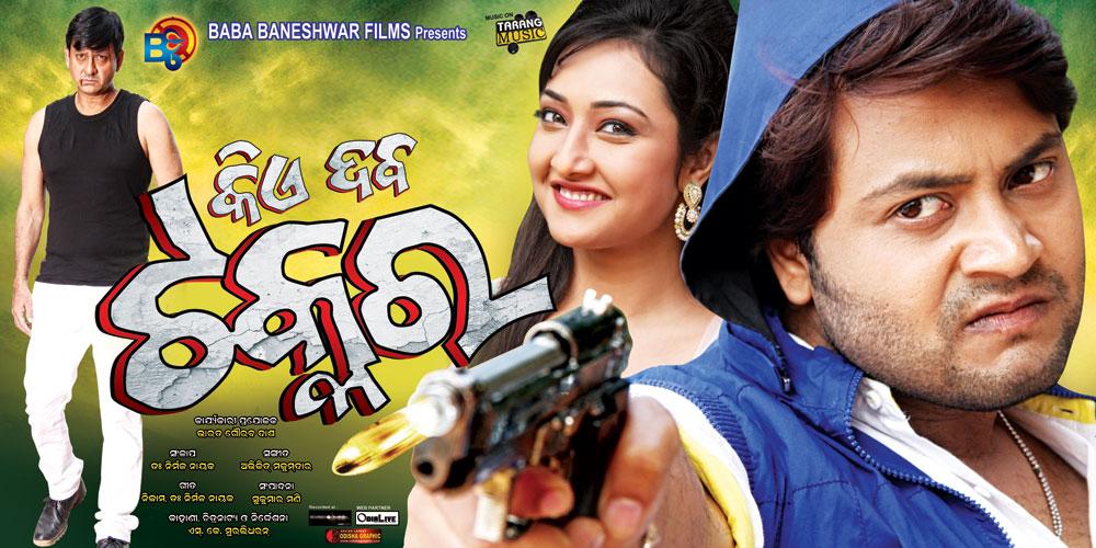 Kie daba Takkar odia film - odialive (11)
