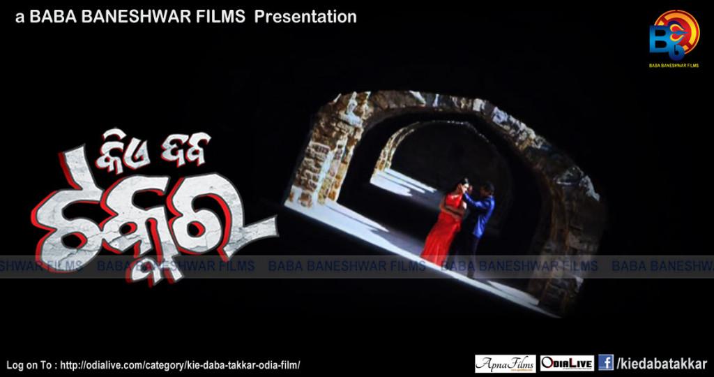 kie-daba-takkar-odia-film-posters