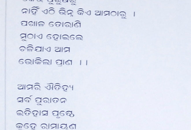 Odia Kabita Image
