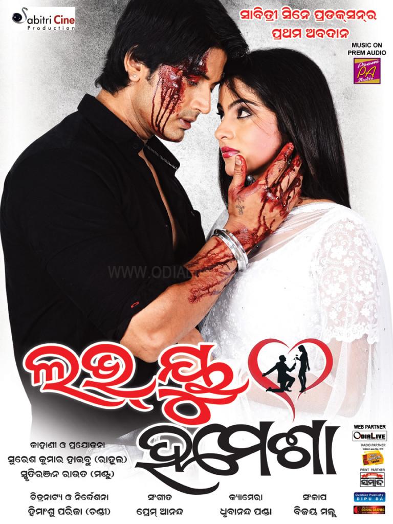 love-you-hamesha-odia-film-1--odialive