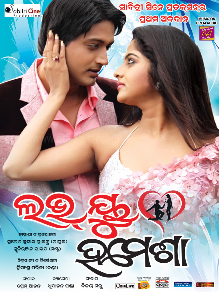 love-you-hamesha-odia-film-2--odialive