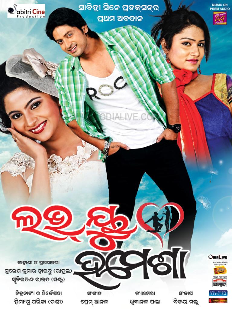 arindam roy films