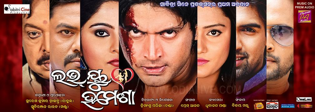 love-you-hamesha-odia-film-Q2--odialive