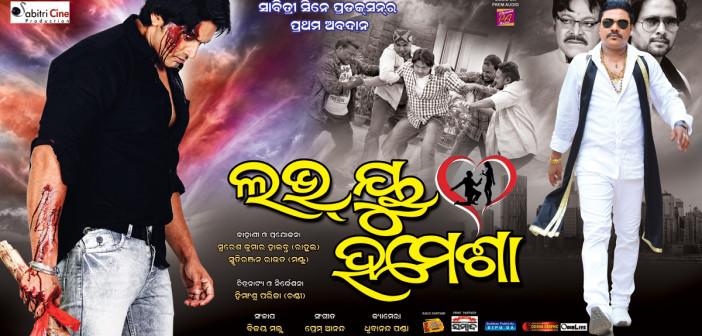 You are at: Home » Arindam Roy » Love You Hamesha Odia Film