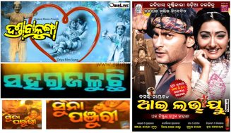 8 Odia Films which should be remade